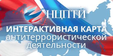 Интерактивная карта антитеррористической деятельности в образовательных организациях и научных учреждениях Российской Федерации