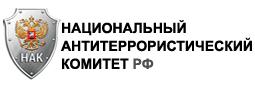 Национальный антитеррористический комитет Российской Федерации